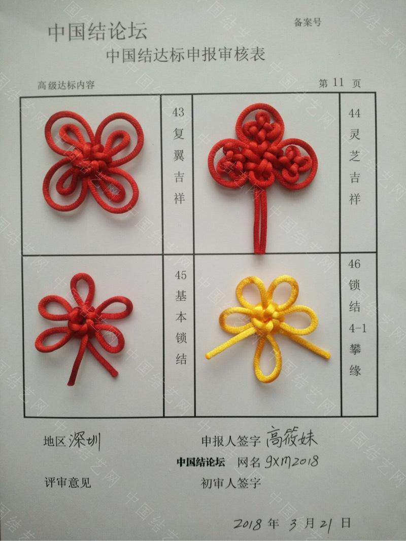 中国结论坛   中国绳结艺术分级达标审核 090737sdbdms7sdl5s7ovb