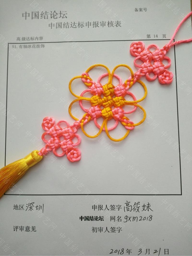 中国结论坛   中国绳结艺术分级达标审核 090737v23byq7bj975aqqp