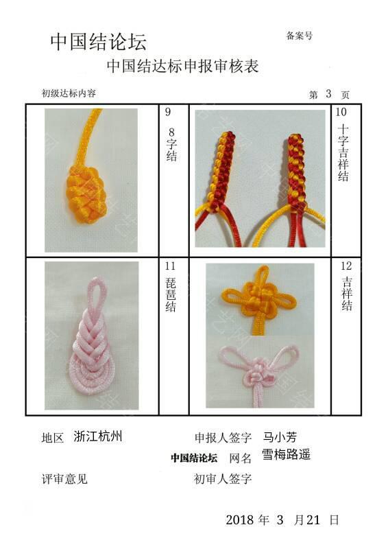 中国结论坛 雪梅路遥——初级达标申请稿件  中国绳结艺术分级达标审核 151838h70jm3u3s7lcu7wx