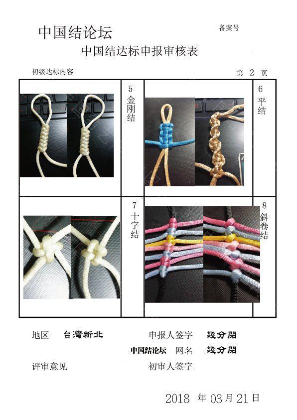 中国结论坛 幾分閑--初級達標申請稿件  中国绳结艺术分级达标审核 221055dm5ynpna6vkc66i6