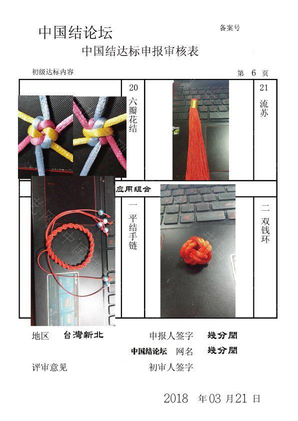 中国结论坛 幾分閑--初級達標申請稿件  中国绳结艺术分级达标审核 221102z9pdzc8etdb6wmbl
