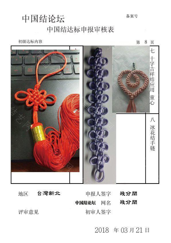 中国结论坛 幾分閑--初級達標申請稿件  中国绳结艺术分级达标审核 221105iof1lepl0vvptvlx