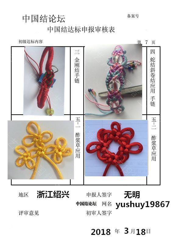 中国结论坛   中国绳结艺术分级达标审核 091722ofccuucoaw3q1bms