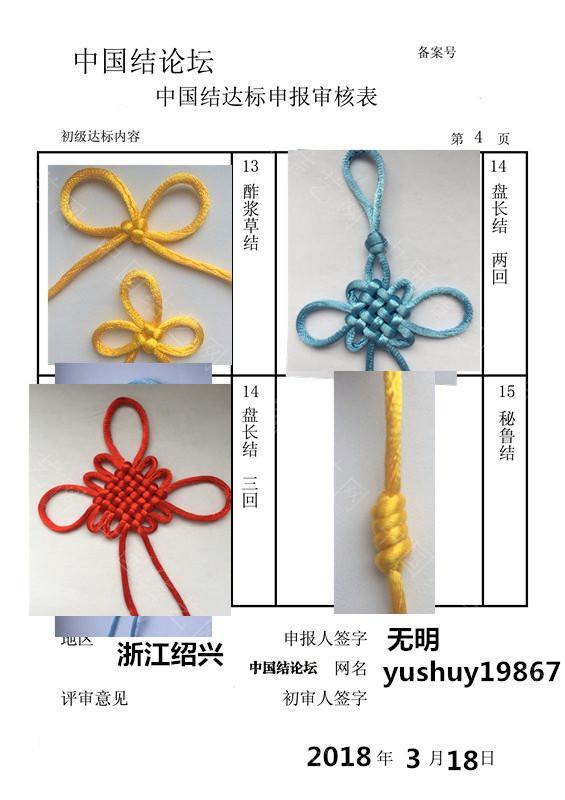 中国结论坛   中国绳结艺术分级达标审核 091739n1mm0c26fx1vcv66