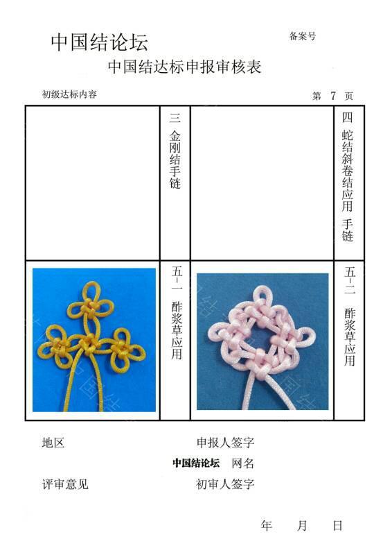 中国结论坛   中国绳结艺术分级达标审核 144009fp0bs9npc68yj0wz