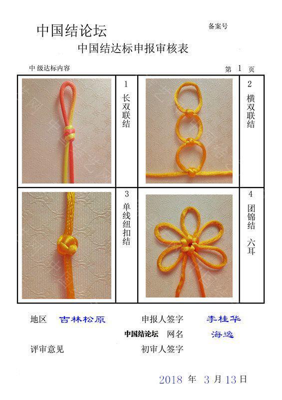 中国结论坛 海逸-中级达标申请稿件  中国绳结艺术分级达标审核 192841xxxe17xw9ceogr11