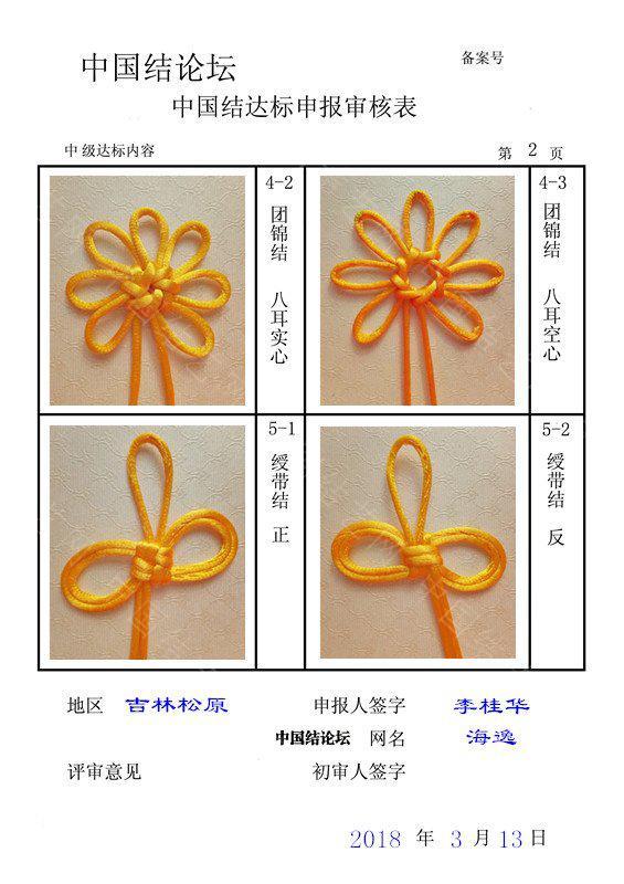 中国结论坛 海逸-中级达标申请稿件  中国绳结艺术分级达标审核 192849lhjm6feytmh536wz