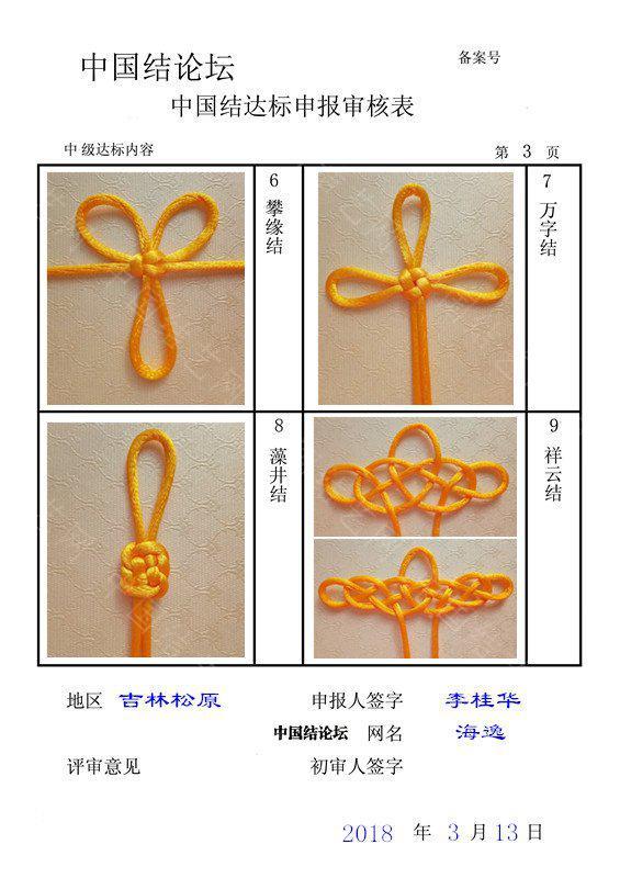 中国结论坛 海逸-中级达标申请稿件  中国绳结艺术分级达标审核 192853ysqgpoh6ccczsiio
