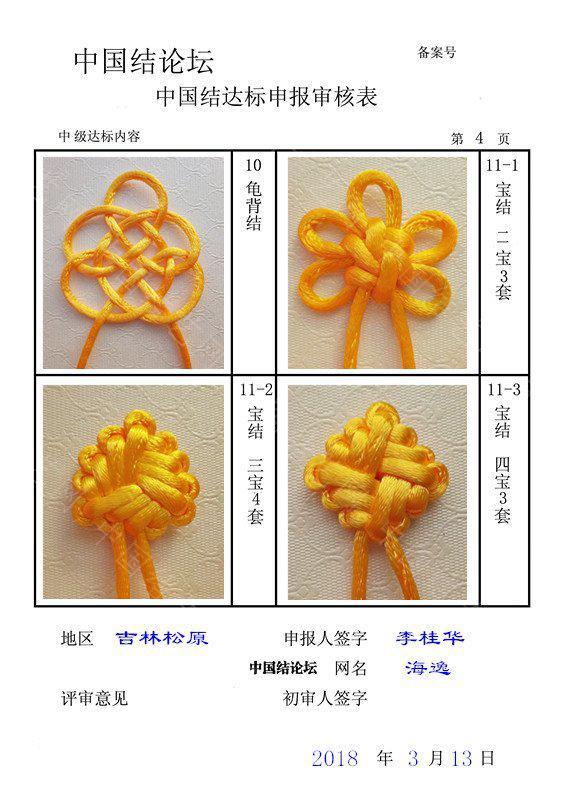 中国结论坛 海逸-中级达标申请稿件  中国绳结艺术分级达标审核 192858gd01zu7yt1m13c4e