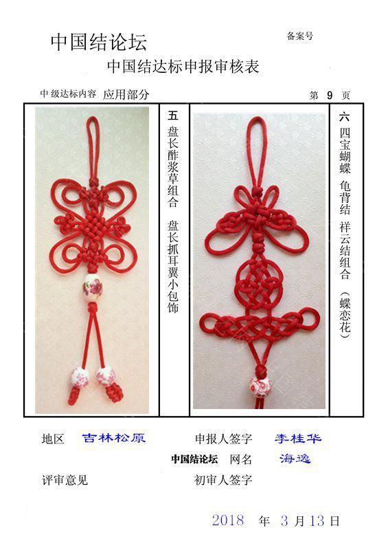 中国结论坛 海逸-中级达标申请稿件  中国绳结艺术分级达标审核 192923neab4nt49xveasea