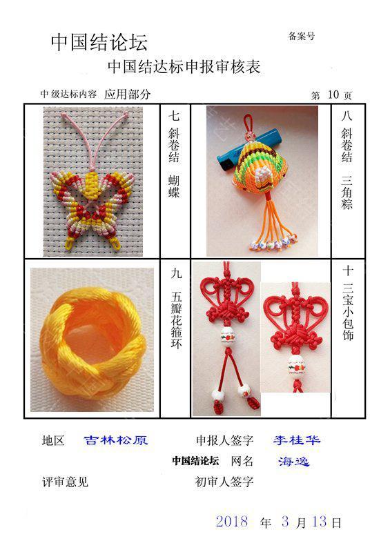 中国结论坛 海逸-中级达标申请稿件  中国绳结艺术分级达标审核 192926i4de1g4p5z6k477v