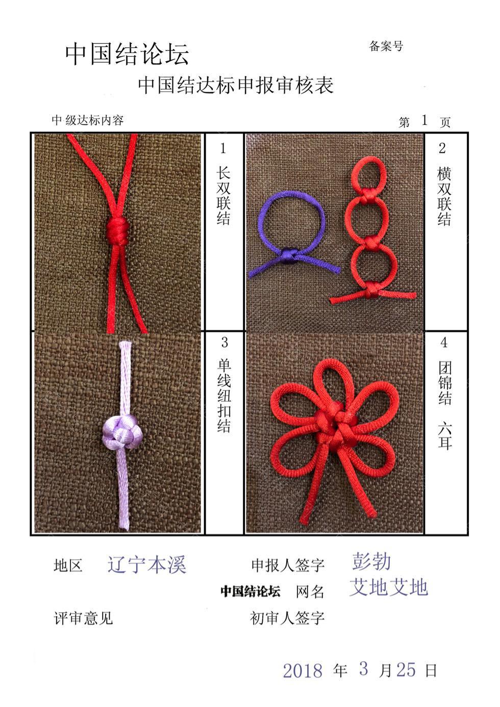 中国结论坛 艾地艾地 中级达标申请稿件  中国绳结艺术分级达标审核 150910o5pyeqs5pcs5csu8