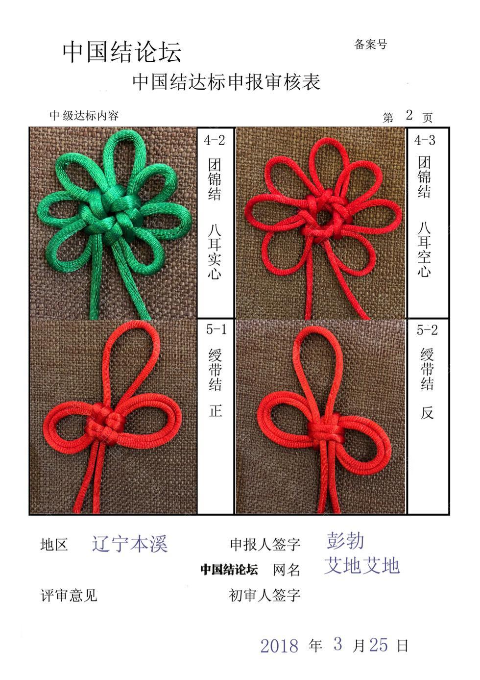 中国结论坛 艾地艾地 中级达标申请稿件  中国绳结艺术分级达标审核 150912y7t6lv71u9plnyn6
