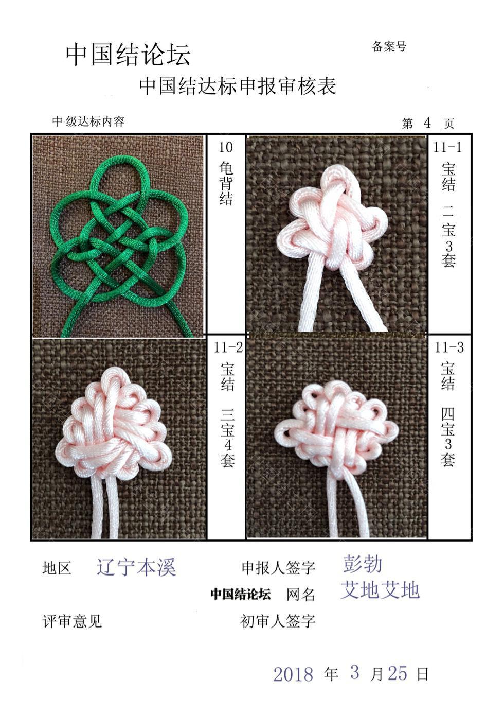 中国结论坛 艾地艾地 中级达标申请稿件  中国绳结艺术分级达标审核 150914h4bq04lsqy5bhw6v