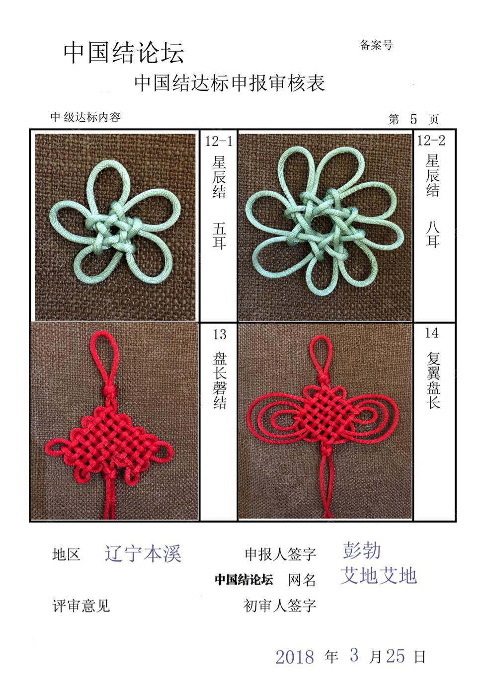中国结论坛 艾地艾地 中级达标申请稿件  中国绳结艺术分级达标审核 150915lbgjq4mcwzhn3fb7