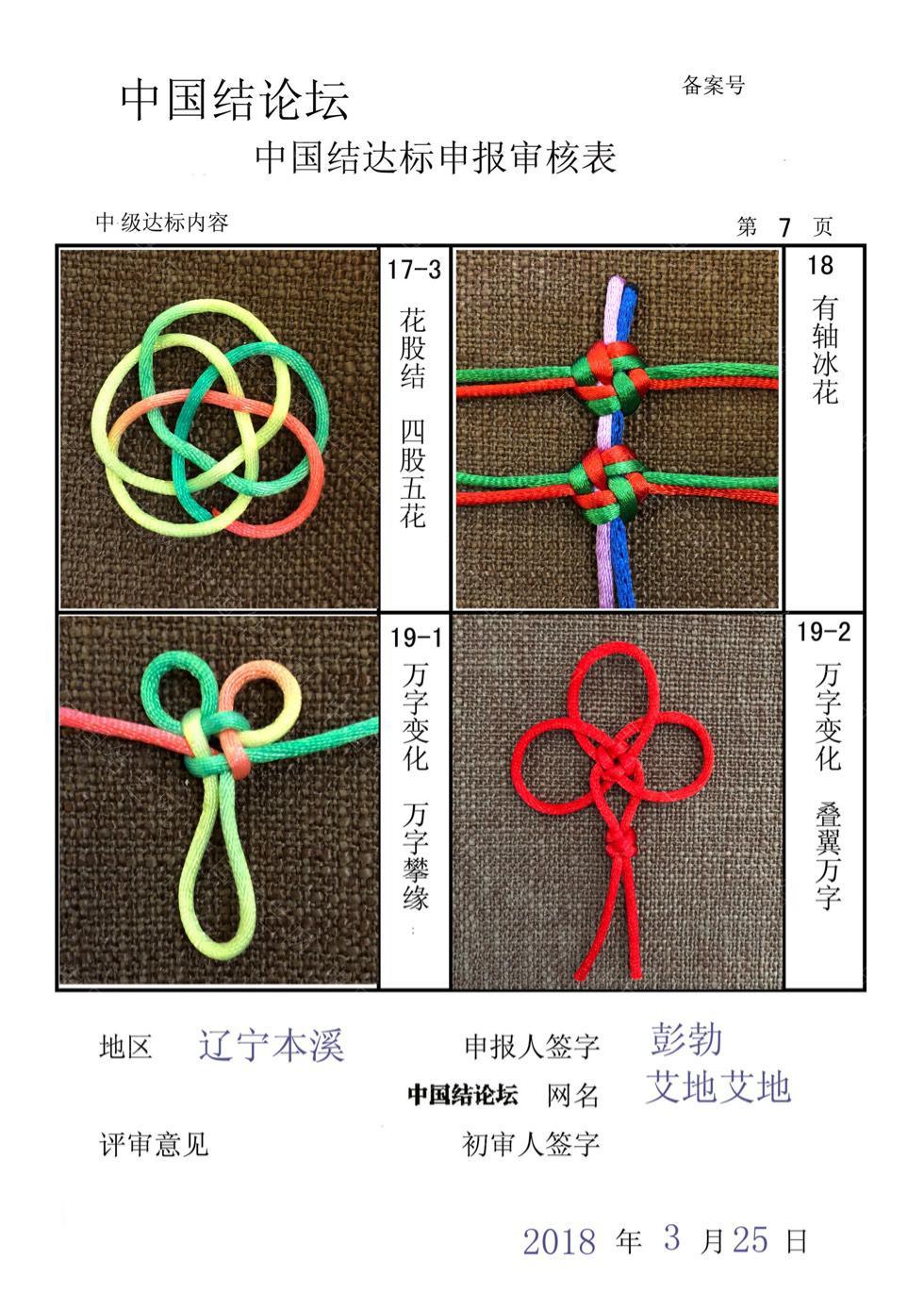 中国结论坛 艾地艾地 中级达标申请稿件  中国绳结艺术分级达标审核 150918ncffff9271f472z9