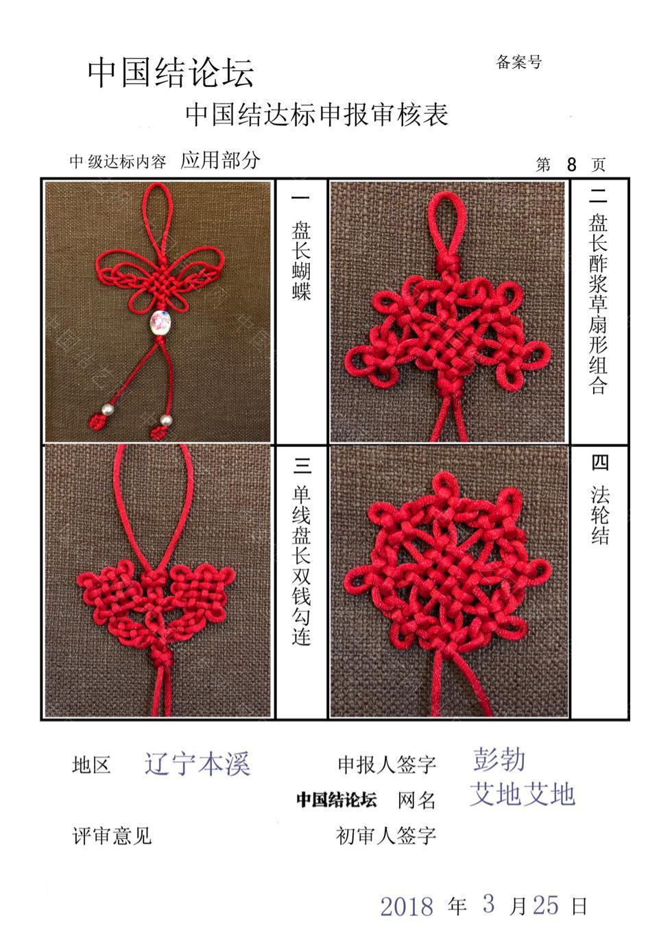 中国结论坛 艾地艾地 中级达标申请稿件  中国绳结艺术分级达标审核 150920ulng1qxqnxn1gq2q