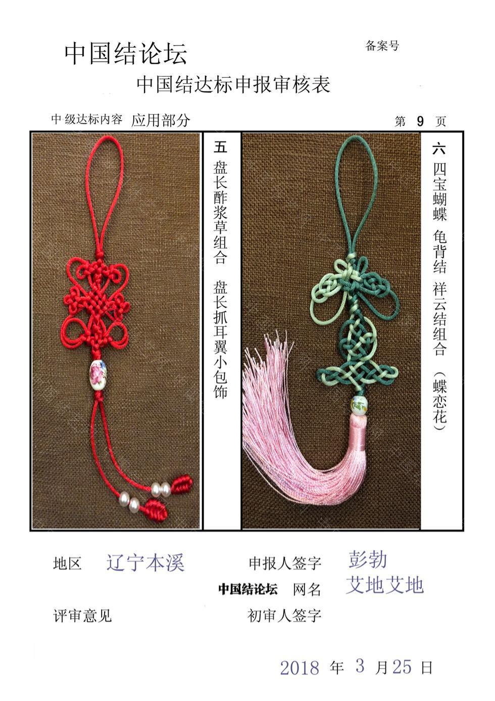 中国结论坛 艾地艾地 中级达标申请稿件  中国绳结艺术分级达标审核 150921a43jlisgujsizr39