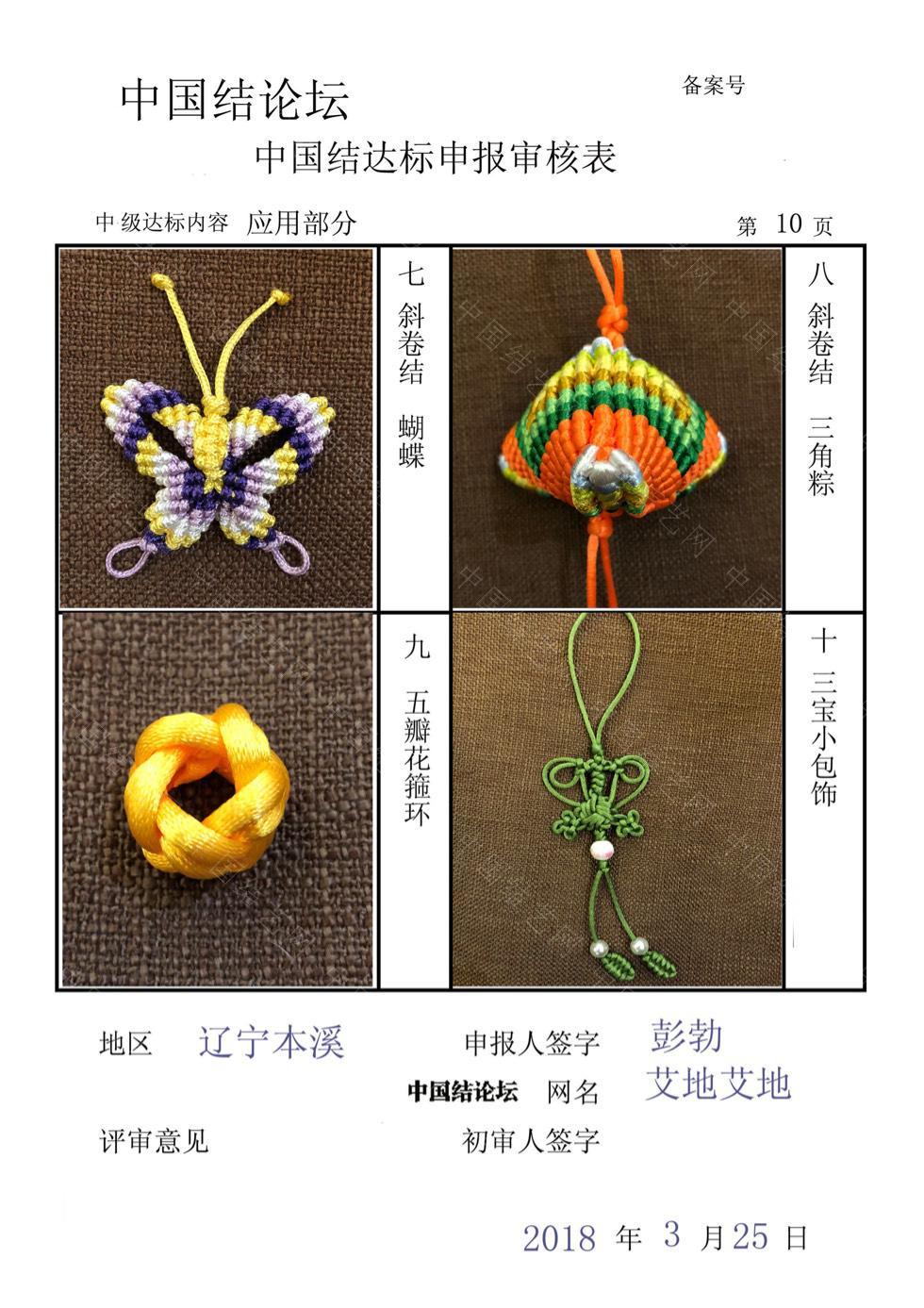 中国结论坛 艾地艾地 中级达标申请稿件  中国绳结艺术分级达标审核 150923x9vmovv3xj00ldd3