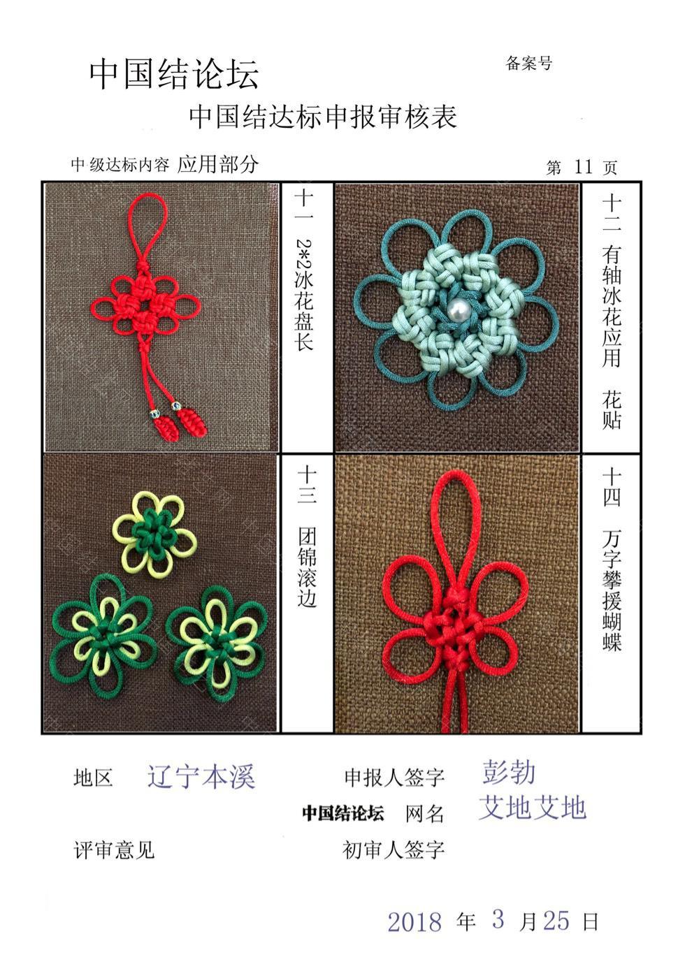 中国结论坛 艾地艾地 中级达标申请稿件  中国绳结艺术分级达标审核 150924dicpi3gtdxcgxffi