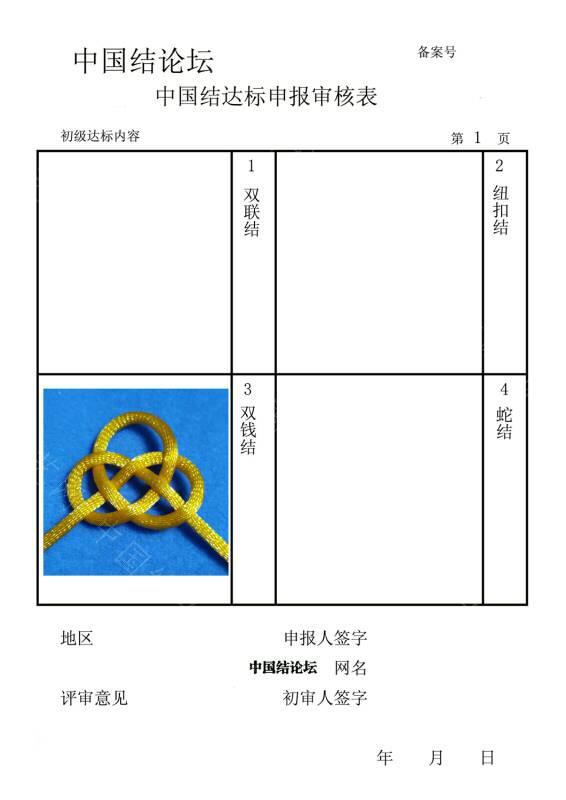 中国结论坛   中国绳结艺术分级达标审核 231737juybublrb5ttttty