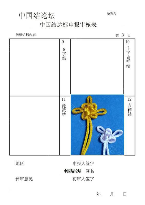 中国结论坛   中国绳结艺术分级达标审核 231738g2ktbwbftqgqwdt8