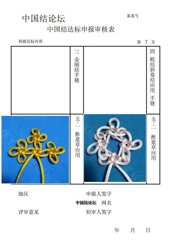 中国结论坛   中国绳结艺术分级达标审核 231738kzr9kkiu7657ewn5