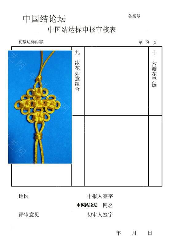 中国结论坛   中国绳结艺术分级达标审核 231738u7mqtnkuyyajyvn1