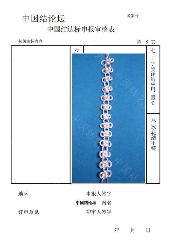 中国结论坛   中国绳结艺术分级达标审核 231738vdccc2ollc9ocdgo