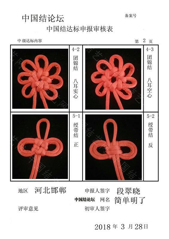 中国结论坛 简单明了——中级达标申请稿件  中国绳结艺术分级达标审核 024407tqsq8ihiula8lvj9