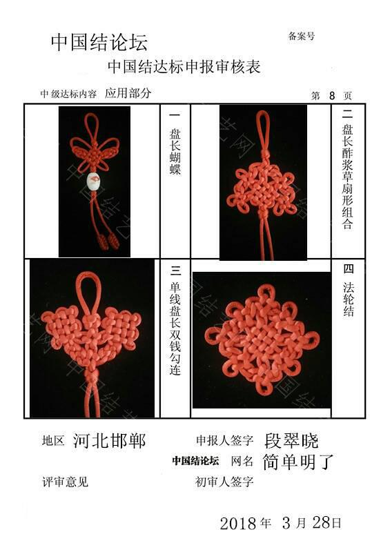 中国结论坛 简单明了——中级达标申请稿件  中国绳结艺术分级达标审核 024410g15lhs9zcfsnh1hs