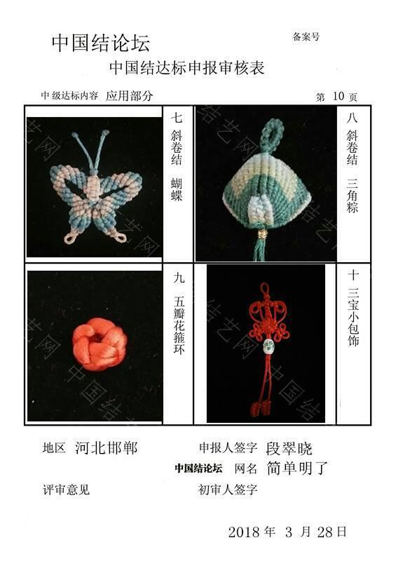 中国结论坛 简单明了——中级达标申请稿件  中国绳结艺术分级达标审核 024411hr6ynna4ivzthrnf