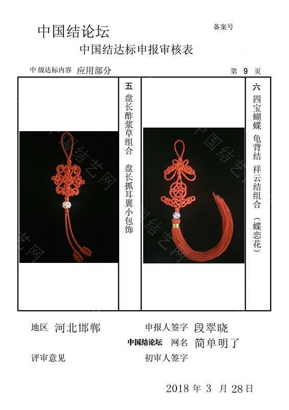 中国结论坛 简单明了——中级达标申请稿件  中国绳结艺术分级达标审核 024411t8s2w308zz22v0zf