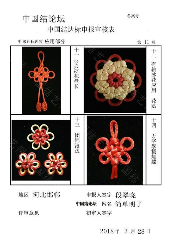 中国结论坛 简单明了——中级达标申请稿件  中国绳结艺术分级达标审核 024412bjpk4cjccby4cjjt