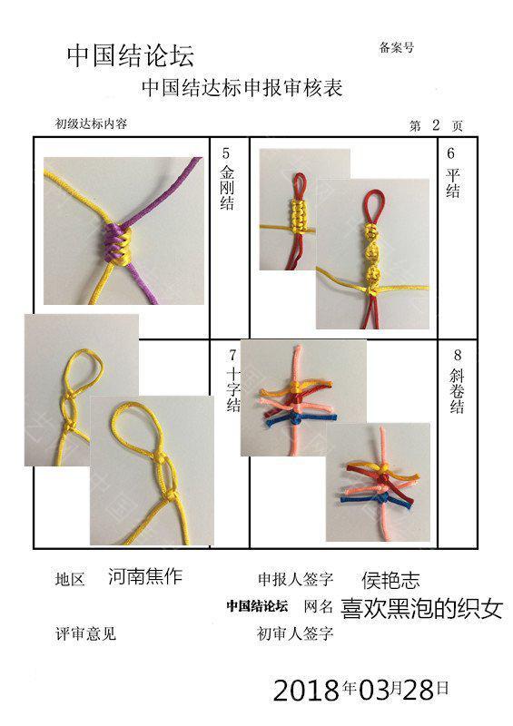 中国结论坛 喜欢黑泡的织女-初级达标申请  中国绳结艺术分级达标审核 162944jolw67jzj6wofrlw