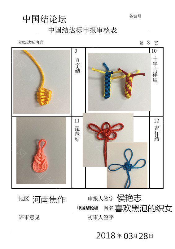 中国结论坛 喜欢黑泡的织女-初级达标申请  中国绳结艺术分级达标审核 162946ihggb3vftzdjjz75