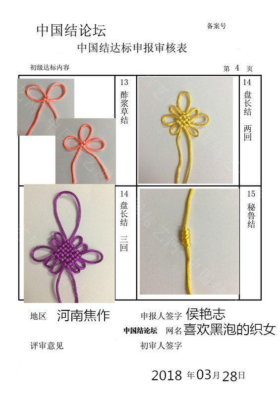 中国结论坛 喜欢黑泡的织女-初级达标申请  中国绳结艺术分级达标审核 162948jxjh3whj1007wukw