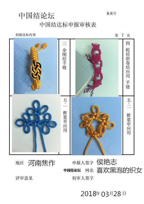 中国结论坛 喜欢黑泡的织女-初级达标申请  中国绳结艺术分级达标审核 162955z9uuugv43vk1g36o
