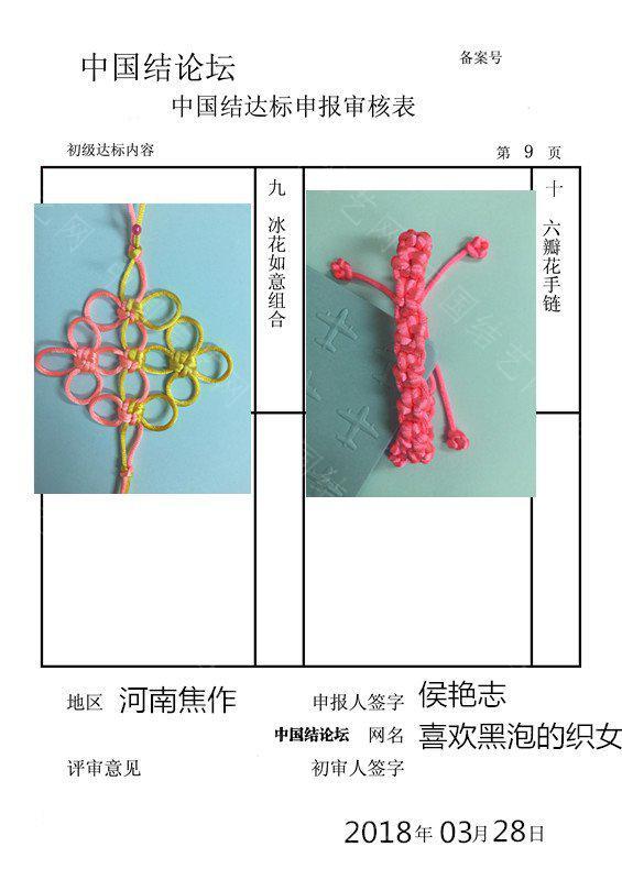 中国结论坛 喜欢黑泡的织女-初级达标申请  中国绳结艺术分级达标审核 162959xbm5ss5b6fm0lmq5