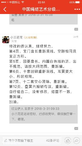 中国结论坛   中国绳结艺术分级达标审核 225226budqtlc7xa9mbqxx