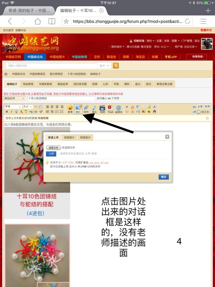 中国结论坛   论坛使用帮助 131138fovcvvcd4gi4avlg