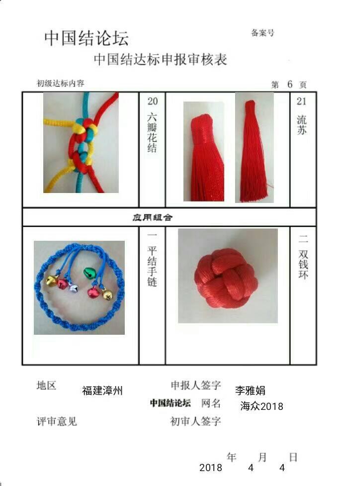 中国结论坛 海众2018--初级达标申请稿件  中国绳结艺术分级达标审核
