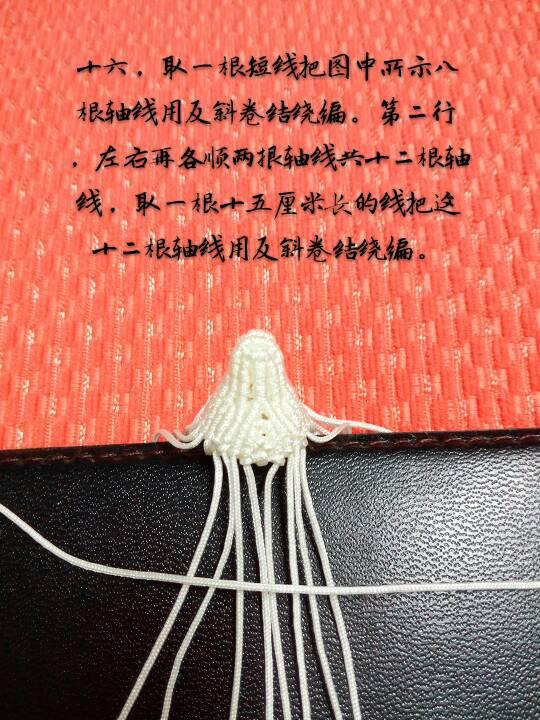 中国结论坛   立体绳结教程与交流区 141741l29qjlldq52x6ly5
