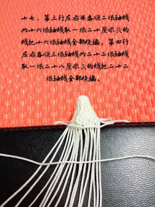 中国结论坛   立体绳结教程与交流区 141820pwumidi8bd1mb4dd