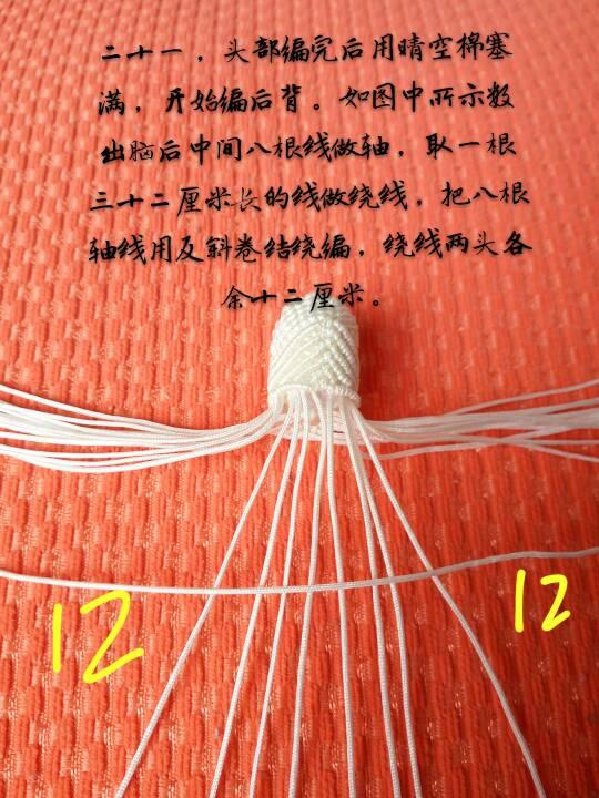 中国结论坛   立体绳结教程与交流区 141821wa6za997iax7979u