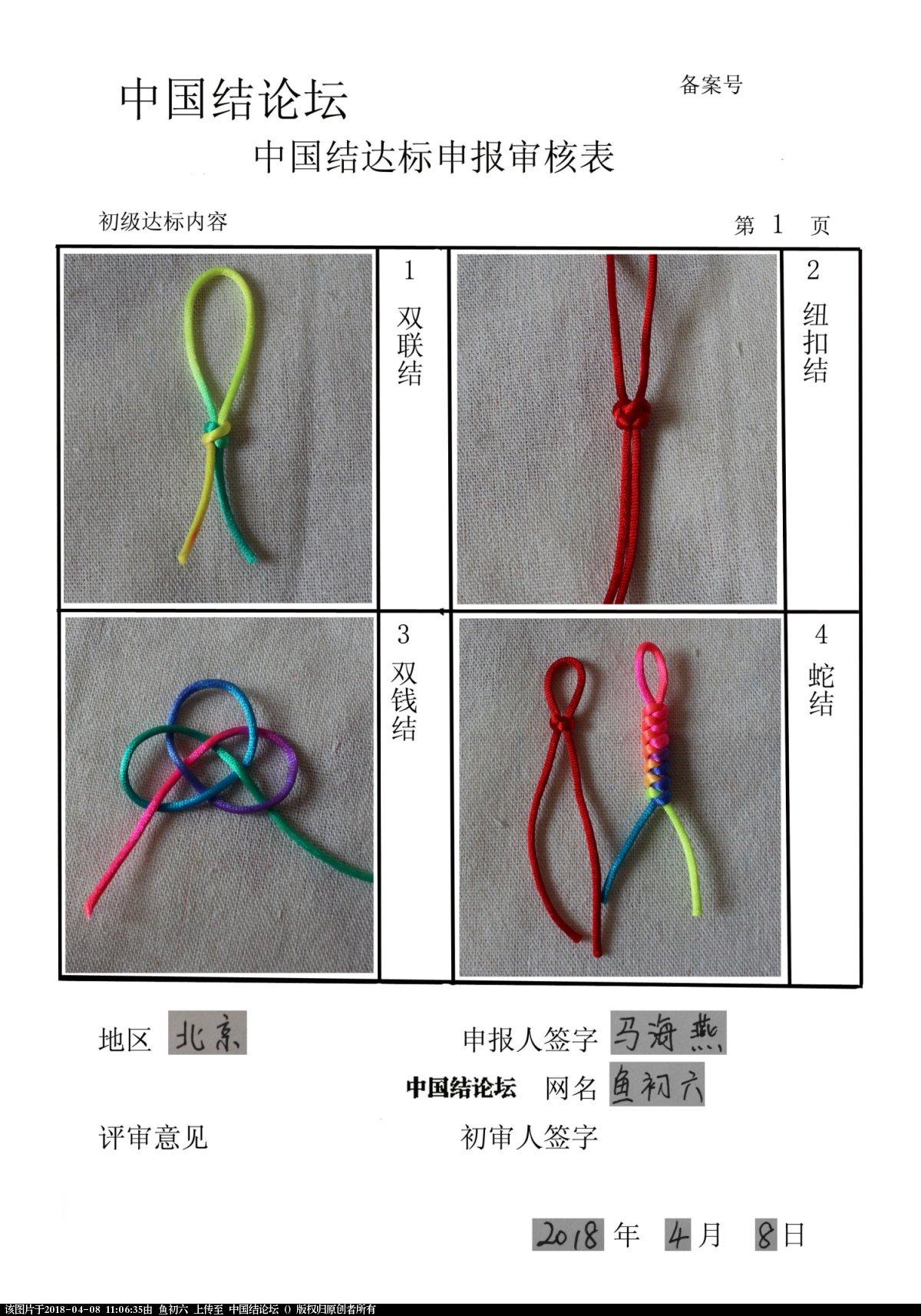 中国结论坛 鱼初六--初级达标申通稿件  中国绳结艺术分级达标审核 110430b2nnyn2gnelo4gkt