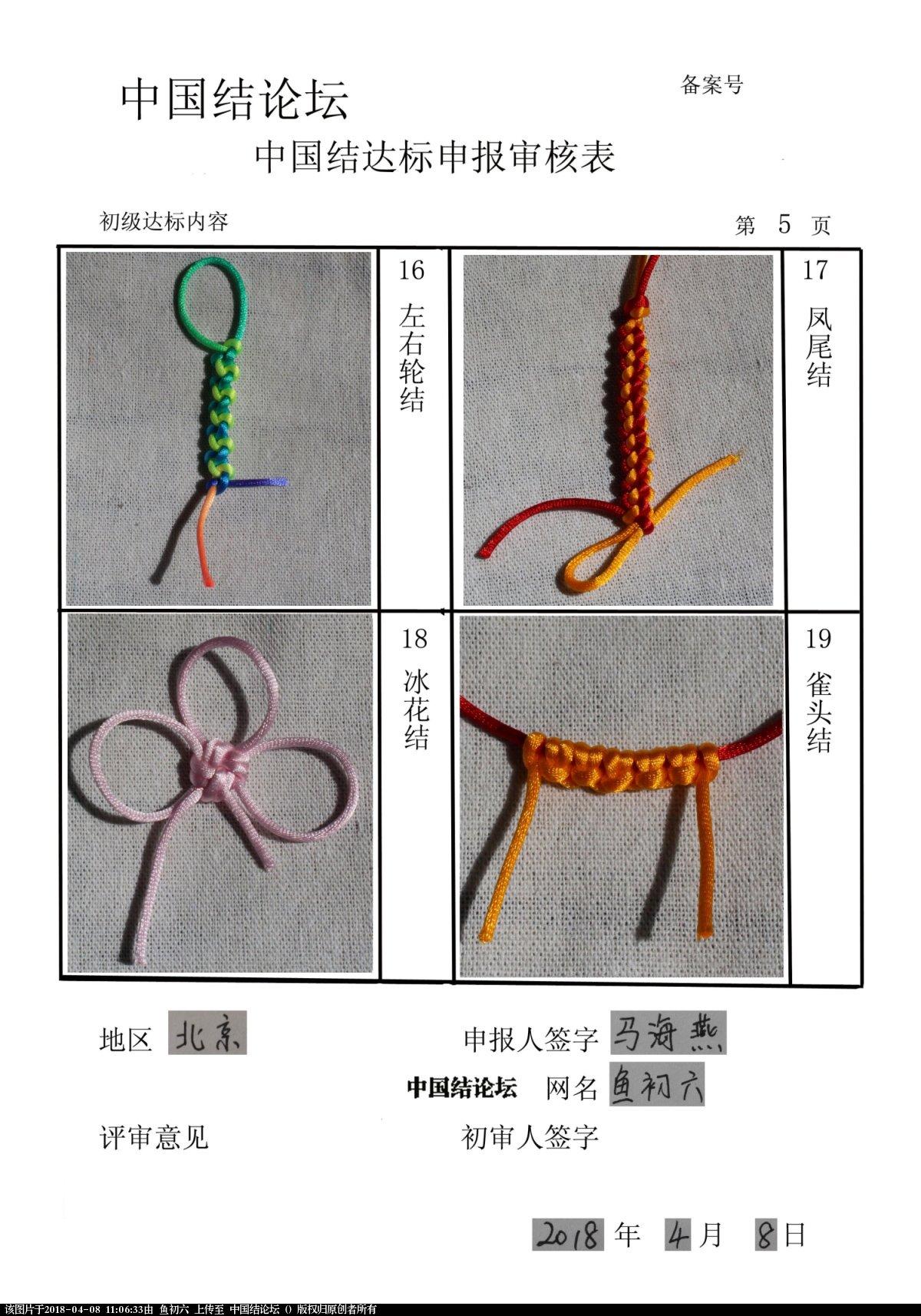 中国结论坛 鱼初六--初级达标申通稿件  中国绳结艺术分级达标审核 110507x3xkzv0xx7x2lxx7