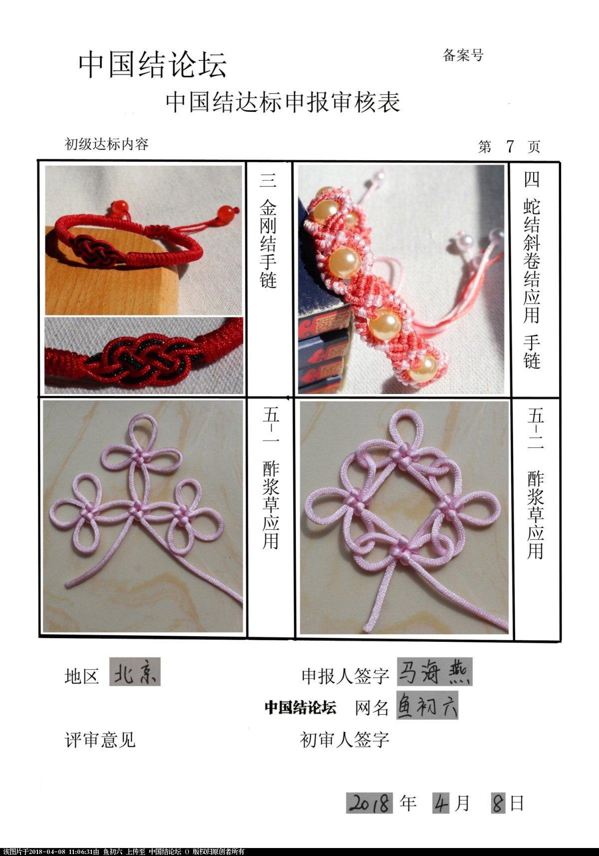 中国结论坛 鱼初六--初级达标申通稿件  中国绳结艺术分级达标审核 110521ml7k5urkeeux3wkt