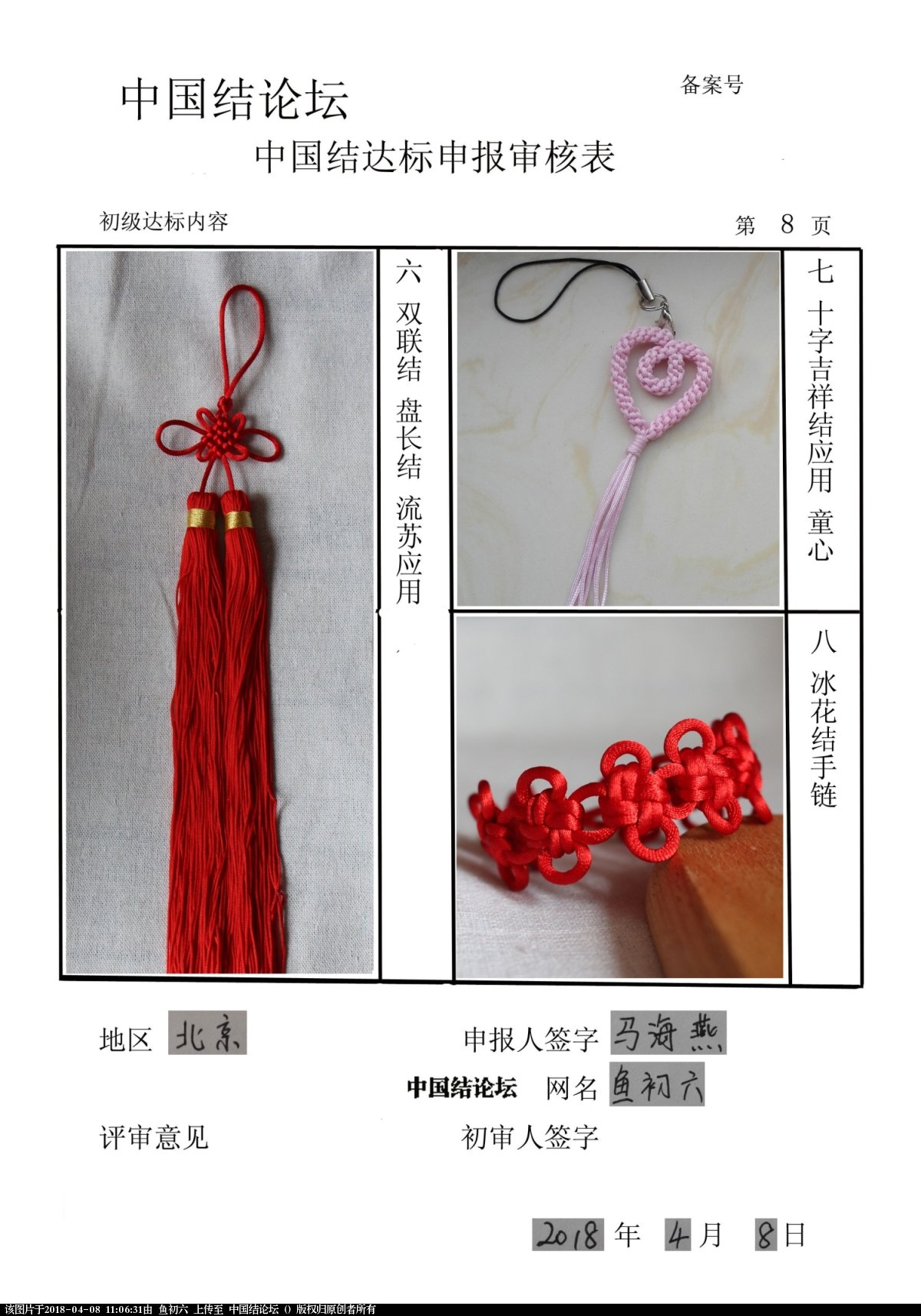 中国结论坛 鱼初六--初级达标申通稿件  中国绳结艺术分级达标审核 110529waaf8olkca0cxo8u