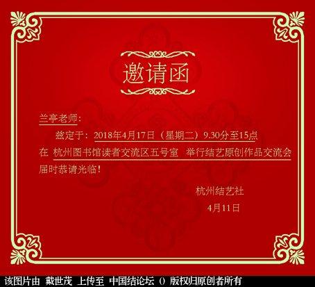 中国结论坛 20180417杭州结艺社活动  结艺网各地联谊会 063033pbatpxohp525pno3
